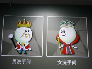 Shanghai-2010-9